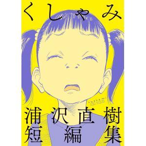 〔予約〕くしゃみ 浦沢直樹短編集 / 浦沢直樹 bookfan