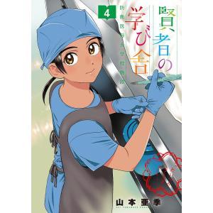 賢者の学び舎 防衛医科大学校物語 4 / 山本亜季|bookfan