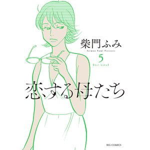 恋する母たち koi haha 5 / 柴門ふみ
