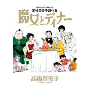 魔女とディナー / 高橋留美子|bookfan