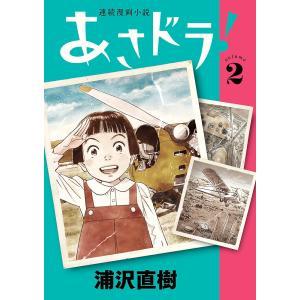 あさドラ! 連続漫画小説 volume2 / 浦沢直樹