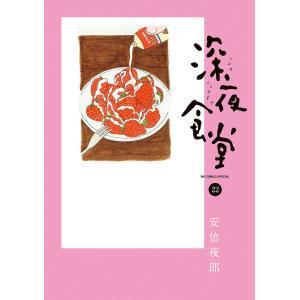 深夜食堂 22 / 安倍夜郎|bookfan
