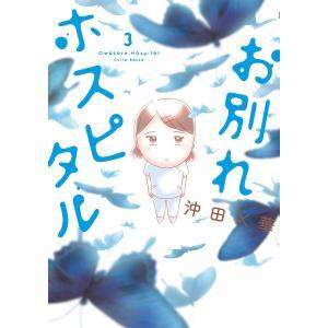 お別れホスピタル 3 / 沖田×華
