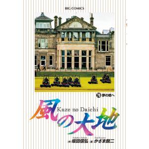 〔予約〕風の大地 76 / かざま鋭二 / 坂田信弘|bookfan