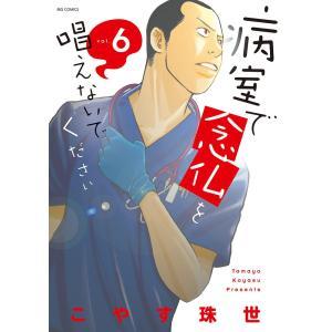 病室で念仏を唱えないでください vol.6 / こやす珠世|bookfan