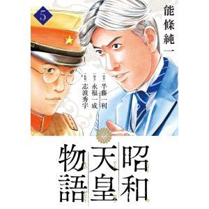 〔予約〕昭和天皇物語 5 / 能條純一 / 半藤一利|bookfan