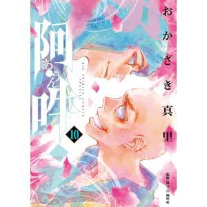 阿・吽 10 / おかざき真里 / 阿吽社|bookfan