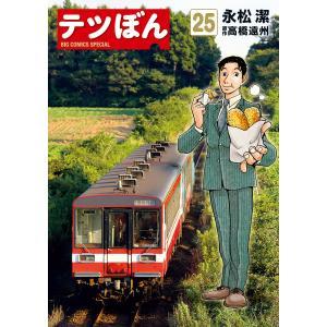 〔予約〕テツぼん 25 / 永松潔 / 高橋遠州|bookfan