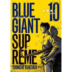 〔予約〕BLUE GIANT SUPREM 10 / 石塚真一 bookfan