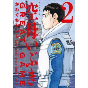 〔予約〕空母いぶき GREAT GAME 2 / かわぐちかいじ / 八木勝大