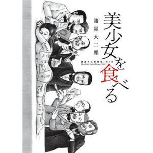 美少女を食べる / 諸星大二郎|bookfan