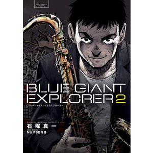 BLUE GIANT EXPLORER 2 / 石塚真一 / NUMBER8|bookfan