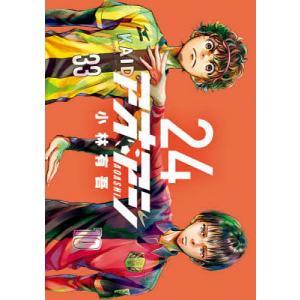 〔予約〕アオアシ 24 / 小林有吾|bookfan