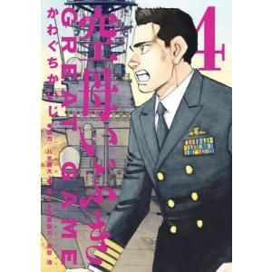 〔予約〕空母いぶき GREAT GAME 4 / かわぐちかいじ / 八木勝大|bookfan