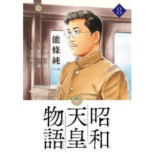 〔予約〕昭和天皇物語 8 / 能條純一 / 半藤一利|bookfan