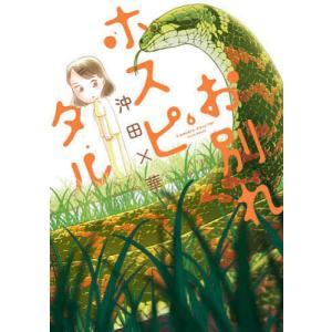 〔予約〕お別れホスピタル 6 / 沖田×華|bookfan