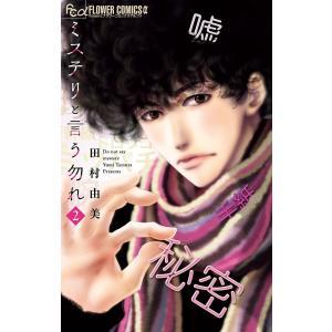 ミステリと言う勿れ 2 / 田村由美|bookfan