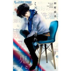 ミステリと言う勿れ 3 / 田村由美|bookfan