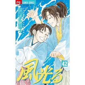 風光る 42/渡辺多恵子|bookfan