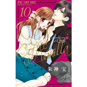 〔予約〕コーヒー&バニラ 10/朱神宝|bookfan