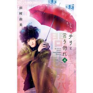 ミステリと言う勿れ 4 / 田村由美|bookfan