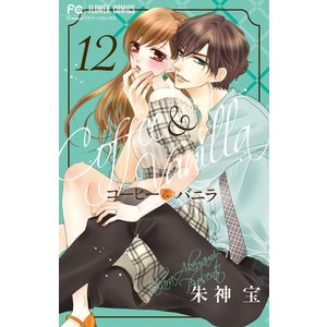 〔予約〕コーヒー&バニラ 12 / 朱神宝 bookfan