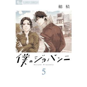 僕のジョバンニ 5 / 穂積|bookfan