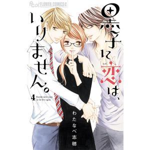 黒子に恋は、いりません。 4 / わたなべ志穂|bookfan