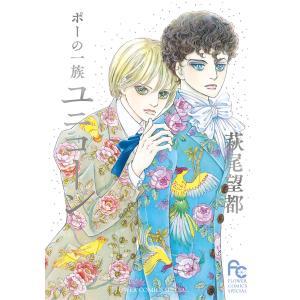ポーの一族ユニコーン / 萩尾望都|bookfan