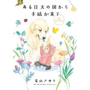 ある日犬の国から手紙が来てベストセレクション / 竜山さゆり / 松井雄功 / 田中マルコ