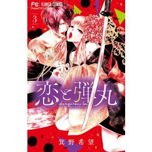 〔予約〕恋と弾丸 3 / 箕野希望|bookfan