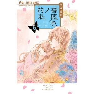 薔薇色ノ約束 6 / 宮坂香帆