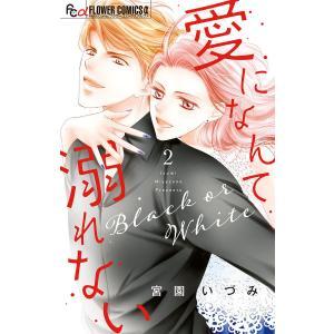 愛になんて溺れない 2 / 宮園いづみ|bookfan