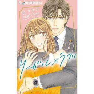 リーガル×ラブ 3 / 安タケコ|bookfan