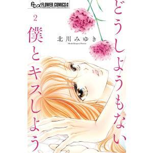 〔予約〕どうしようもない僕とキスしよう 2 / 北川みゆき|bookfan