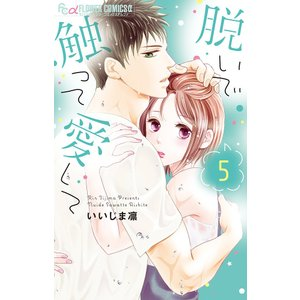 脱いで触って愛して 5 / いいじま凛|bookfan