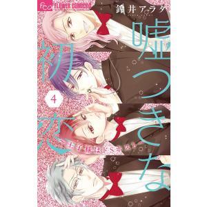 嘘つきな初恋〜王子様はドSホスト〜 4 / 鈴井アラタ