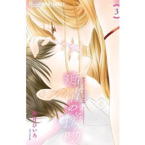 痴情の接吻 3 / 如月ひいろ