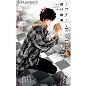 ミステリと言う勿れ 6 / 田村由美|bookfan