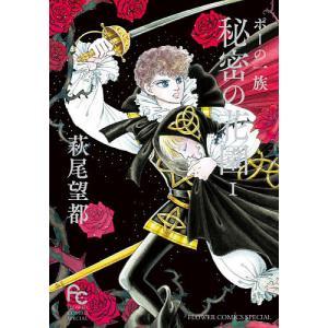 ポーの一族秘密の花園 1 / 萩尾望都|bookfan