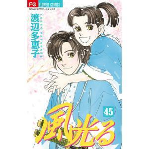 風光る 45 / 渡辺多恵子 bookfan