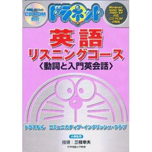 CD-ROM ドラネット英語 動詞と入門