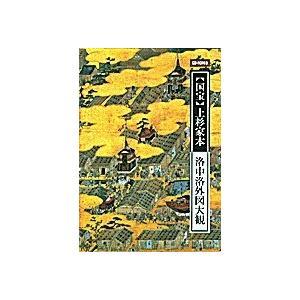 洛中洛外図大観 CD-ROM版|bookfan