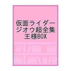 仮面 ライダー ジオウ 超 全集