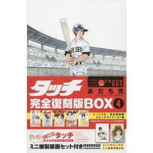 タッチ 完全復刻版BOX 4 / あだち充