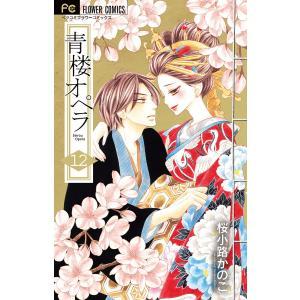 〔予約〕青楼オペラ 12 最終巻スペシャルボックス / 桜小路 / かのこ