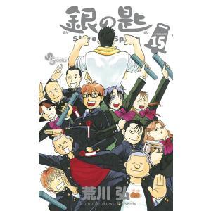 銀の匙 SilverSpo 15 特別版 / 荒川弘|bookfan
