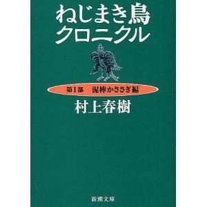 ねじまき鳥クロニクル 第1部 / 村上春樹|bookfan