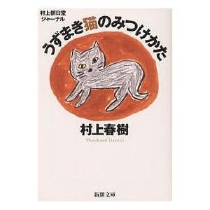 うずまき猫のみつけかた 村上朝日堂ジャーナル / 村上春樹