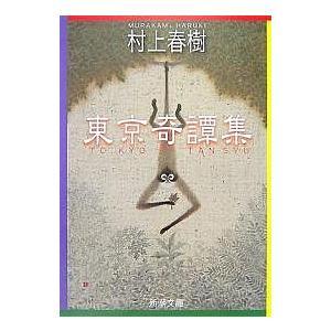 著:村上春樹 出版社:新潮社 発行年月:2007年12月 シリーズ名等:新潮文庫 む−5−26